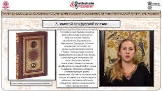 ОСНОВНЫЕ ИСТОРИЧЕСКИЕ УСЛОВИЯ И ОСОБЕННОСТИ РАЗВИТИЯ РУССКОЙ ЛИТЕРАТУРЫ XIX ВЕКА