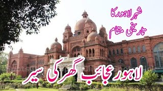 A beautiful Historical Place Lahore Museum Visit Vlog