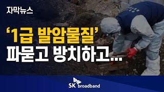 [자막뉴스] 경기도, 폐석면 불법처리 무더기 적발 &#…