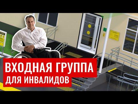 Руководство по адаптации входа в здание для инвалидов