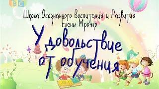 Удовольствие от обучения. Школа Елены Мрочко