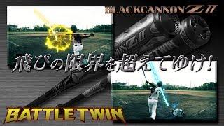 高機能軟式バット ブラックキャノンZⅡ&バトルツイン thumbnail