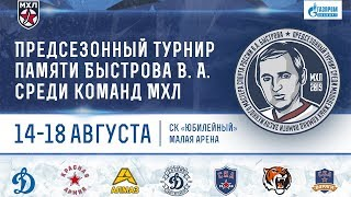 Турнир памяти Быстрова. Амурские Тигры   МХК Динамо Москва