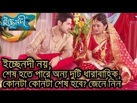 'ইচ্ছেনদী' নয়, শেষ হবে অন্য দু'টি ধারাবাহিক |star jalsha serials|icchenodi|debipaksha|swapno udan
