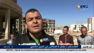 الشلف: أصحاب السكنات الترقوية يشتكون غياب المخططات لإنجاز المرافق الضرورية