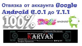 Отвязка от аккаунта Google Android 6.0.1 до 7.1.1 Bypass  Asus Zenfone 3 Max - New 2017