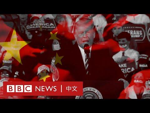 中國從「韜光養晦」到「奮發有為」,西方國家要多擔心中國崛起?- BBC News 中文