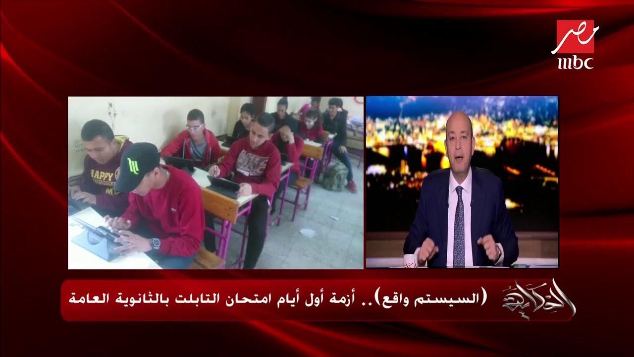 وزير التربية والتعليم يفجر مفاجأة: 4.7 مليون شخص هاجموا سيرفر امتحان التابلت في أول يوم تجريبي