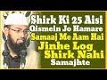 Shirk Ki 25 Aysi Qisme Jo Hamare Samaaj Me Aam Hai Jinhe Log Shirk Nahi Samajhte By Adv. Faiz Syed