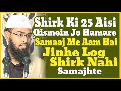 Shirk Ki 25 Aisi Qismein Jo Hamare Samaj Me Aam Hai Jinhe Log Shirk Nahi Samajhte By Adv. Faiz Syed