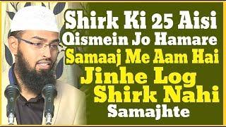 Shirk Ki 25 Aisi Qismein Jo Hamare Samaj Me Aam Hai Jinhe Log Shirk Nahi Samajhte By @Adv. Faiz Syed