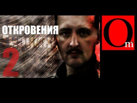 Откровения Гиркина-2