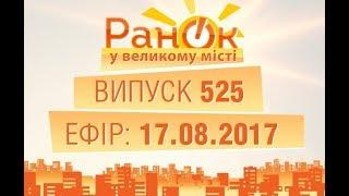 Утро в Большом Городе   Выпуск 525   17 08 2017