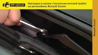 Renault Duster Монтаж накладки в проем стеклоочистителей (жабо)