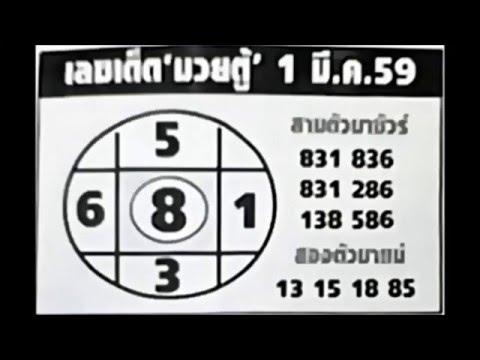เลขเด็ด 1/3/59 มวยตู้ หวย งวดวันที่ 1 มีนาคม 2559