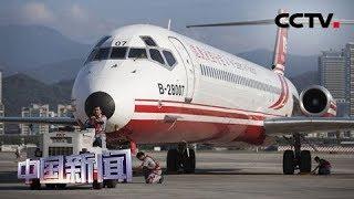 [中国新闻] 台湾远东航空无预警接连取消航班 | CCTV中文国际