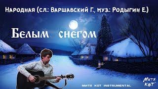 Белым снегом Митя Кот инструментал