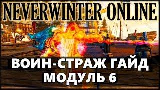 NEVERWINTER ONLINE - Гайд Воин-страж - мастер меча (тактик) | Модуль 6