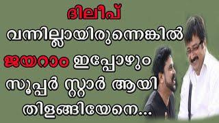 dileep-jayaram