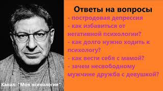 Михаил Лабковский Как долго нужно ходить к психологу? Ответы на вопросы