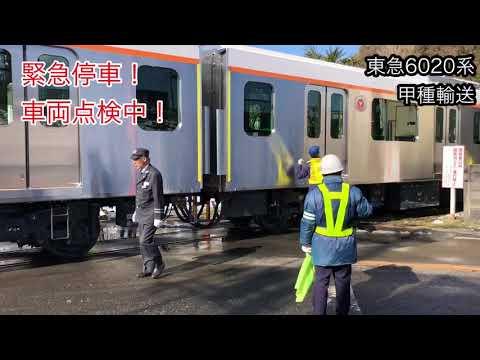 2018/01/23(緊急車両点検あり)東急6020系甲種輸送