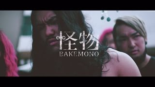 Скачать HER NAME IN BLOOD BAKEMONO Official Music Video