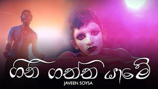 Gini Gaththa Yaame (ගිනි ගත්ත යාමේ)  - Javeen Soysa