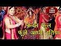 Anu Dubey Devi Geet 2018 - कवन फूल फूले आधी रतिया - Dham Tera Sabse Pyara Maa - Bhojpuri Devi Bhajan