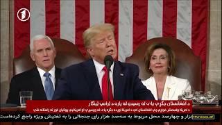 Afghanistna Pashto News. 06.02.2020 د افغانستان پښتو خبرونه