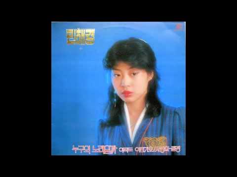 Min Hae-Kyung (민해경) - 사랑의 절정 (disco, South Korea, 1981)