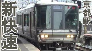 【新快速】223系姫路行き 京都入線発車 女性車掌 Rapid train with woman conductor  in KYOTO JAPAN