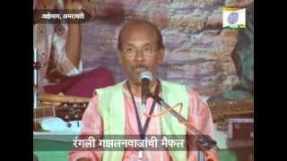 Andaj Arashacha - Bhimrao Panchle