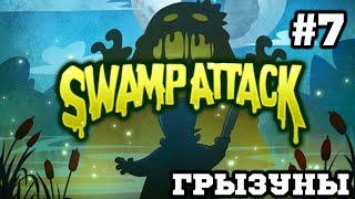 Swamp Attack - Самонадеянный Ухарь