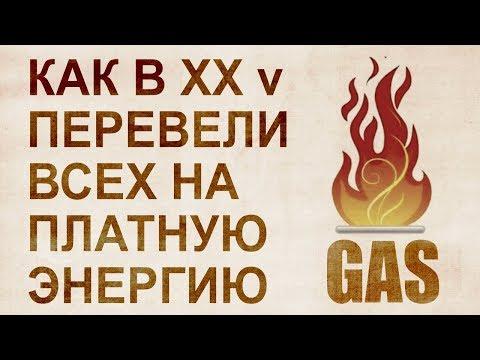 Смотреть Газ. История альтернативной энергетики. Операция