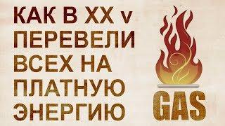 """Газ. История альтернативной энергетики. Операция """"Монетизация"""""""