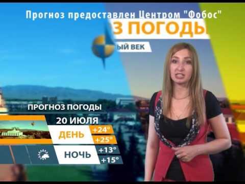 ПРОГНОЗ ПОГОДЫ В Кызыле Тыва на сегодня 20 июля 2017 года