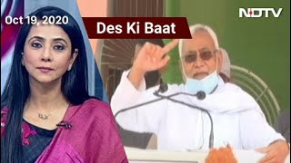 Des Ki Baat: Tejashwi Yadav Supports Chirag Paswan In Barb Against Nitish Kumar