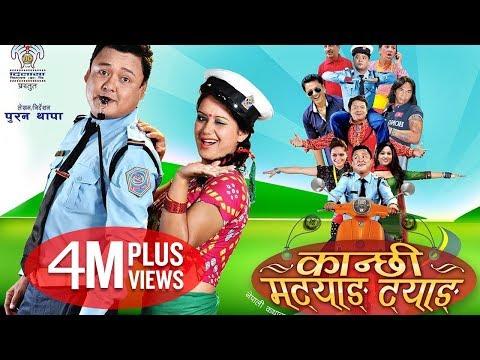 Kanchhi Matyang Tyang   New Nepali Comedy Movie Ft. Jayakisan Basnet, Puran Thapa, Sarika KC