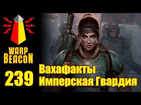 [16+] ВМ 239 Вахафакты - Имперская Гвардия / Астра Милитарум