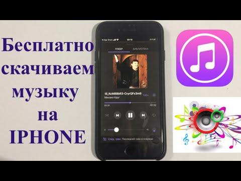 Как бесплатно скачать музыку на IPhone // 2 РЕАЛЬНО РАБОТАЮЩИХ СПОСОБА 2019!!!