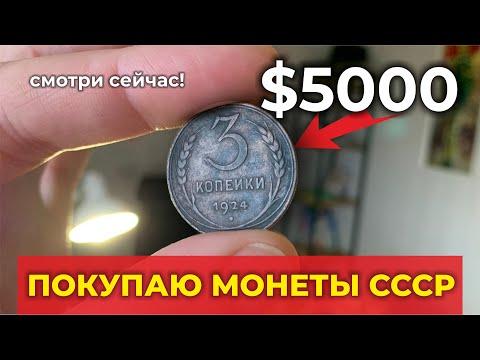 СРОЧНО ! ПЕРЕСМОТРИТЕ КОПИЛКУ // ЦЕНА МОНЕТ до 5000 USD // САМЫЕ ДОРОГИЕ МОНЕТЫ СССР 3 КОПЕЙКИ 1924