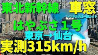【実測315km/h】東北新幹線 はやぶさ1号 東京→仙台 車窓【トンネル内は一部カット】