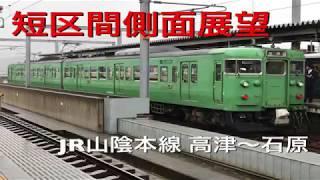 【短区間側面展望】JR山陰本線 普通福知山行き 高津〜石原