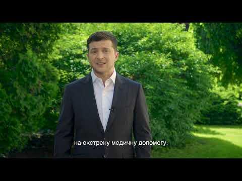Ви всі найкращі: Зеленський привітав медиків з професійним святом
