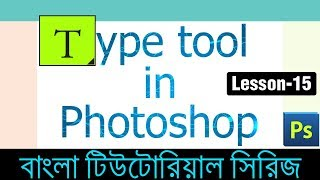 Type tool in Photoshop in Bangla(Lesson 15)