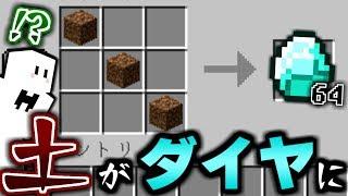 【MOD紹介】土からダイヤが大量に出来て最強だったwww【マインクラフト】【茶番】 thumbnail