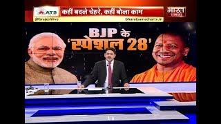 Election 2019 || BJP के 'स्पेशल 28' THE DEBATE WITH BRAJESH MISRA