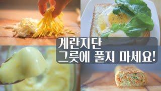 요리가 정말 쉬워지는 나만의 비법4가지/ 전자렌지 계란…