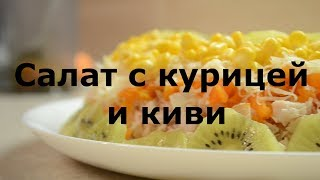 Салат с курицей и киви слоеный