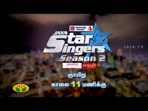 #JayaStarSinger Season-2 | 2019  Jaya Star Singer | Season 2 | Every Sunday at 11:00 AM | Jaya TV  Talent Hunt show – Singing competition   Singing competition that involves both junior and senior categories on a single platform.  Emerging winners will be selected in each category. Contestants will be selected through auditions in Singapore, Malaysia and overall Tamilnadu.   #SUBSCRIBE #JayaTV to watch more videos  https://www.youtube.com/user/jayatv1999